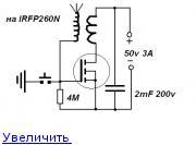 Посоветуйте пожалуйста что...  Вот, собираю. качер. на полевомм транзисторе, схема.