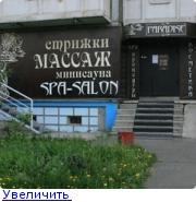 Салоны красоты Красноярска 131156781982008383