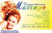 Салоны красоты Красноярска 1311575414460061