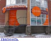 Салоны красоты Красноярска 131157759978006565