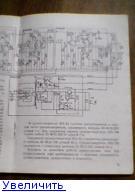 вега 335 инструкция по эксплуатации - фото 10