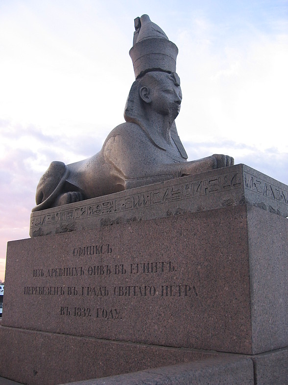 Санкт-Петербург Ленинград Сфинкс