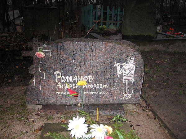 Санкт-Петербург Ленинград Дюша Романов