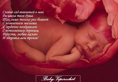 Поздравления девушки с рождение сына