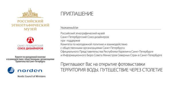 приглашение на выставку в с-пб: