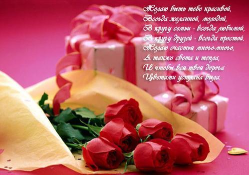 Поздравления с Днем Рождения в стихах 70