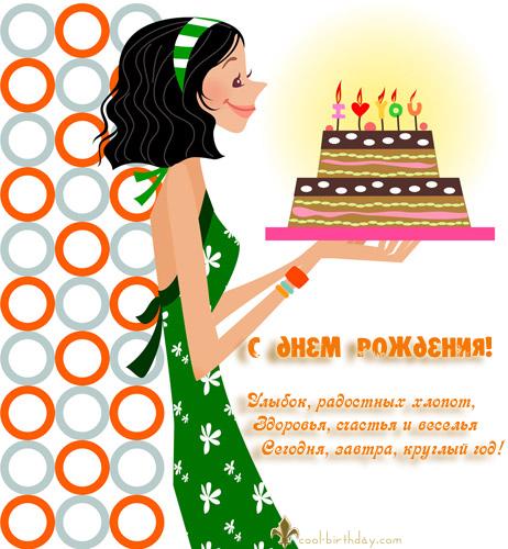 Подборка поздравлений с днем рождения