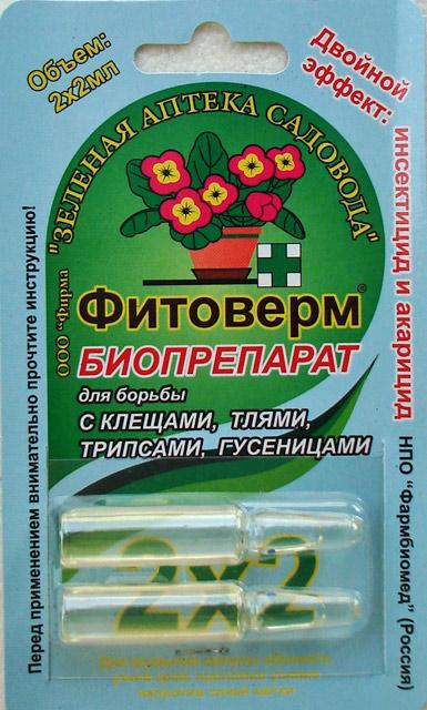 фитоверм п инструкция по применению - фото 3