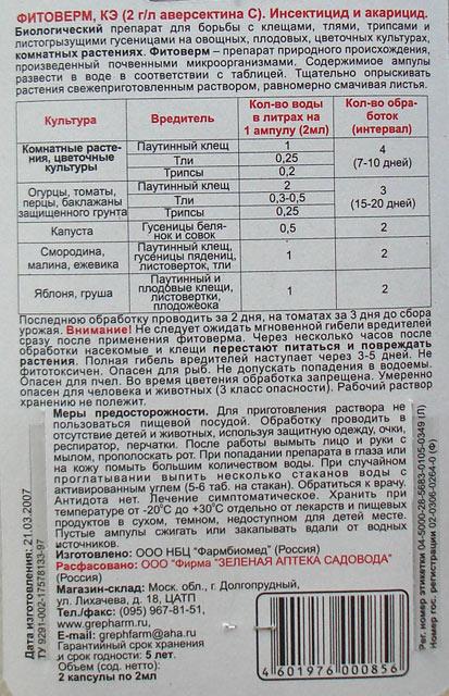 фитоверм инсектицид инструкция по применению - фото 9