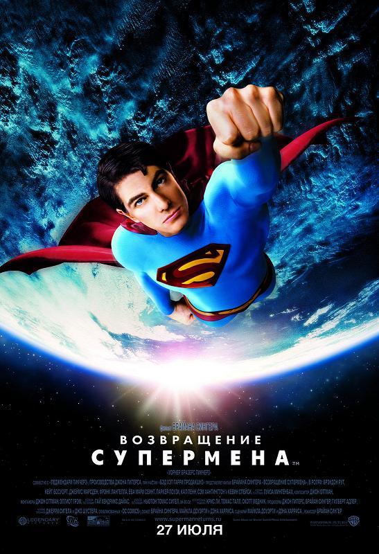 Возвращение Супермена / Superman Returns (2006) HDRip