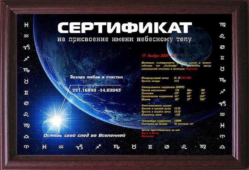 Сертификат о подарке звезды 825