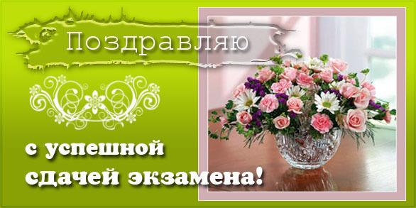 Поздравления сдачи на права