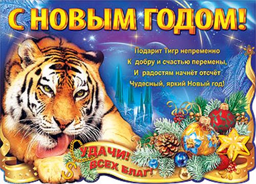 Поздравления с новым годом годом тигра