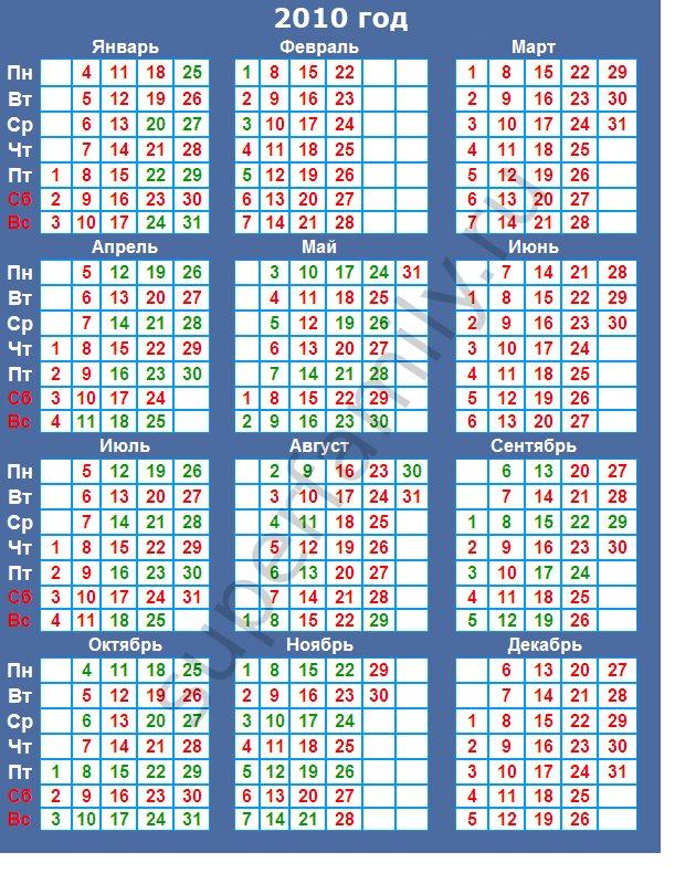 Календари 17 года с праздниками и выходными днями