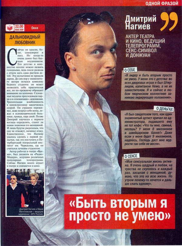Дмитрий нагиев все своими руками