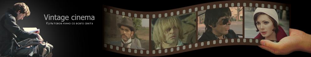 Vintage cinema - культовое кино со всего света