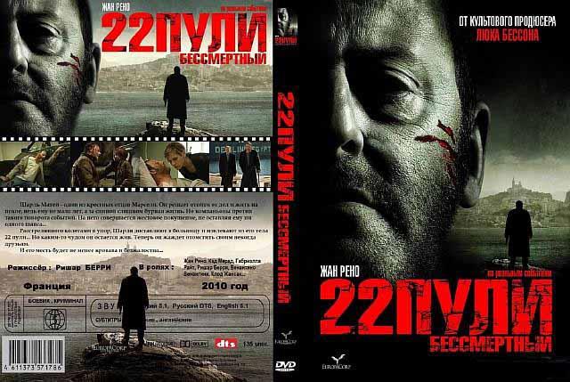 22 пули бессмертный limmortel 2010 смотреть - кино