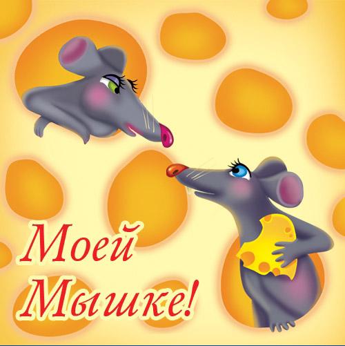 Открытка моему мышонку