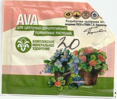 ава удобрение купить: