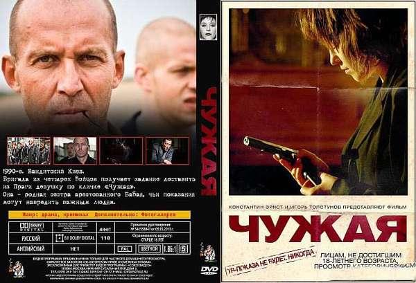 chuzhaya-film