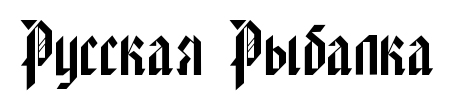 Готические русские шрифты