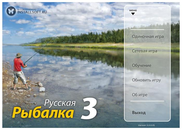 скачать русскую рыбалку через торрент - фото 11