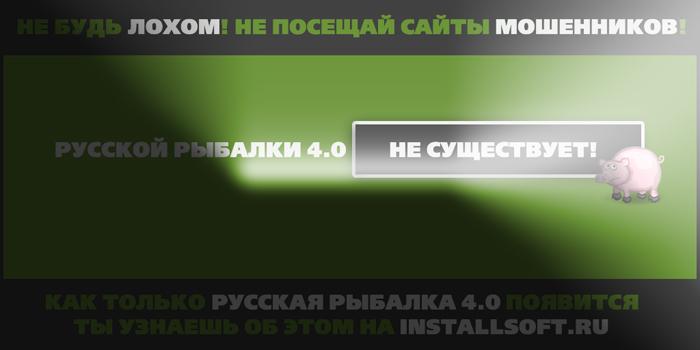 Игру Русскую Рыбалку На Компьютер
