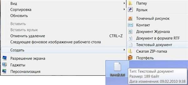 Как применить твик реестра