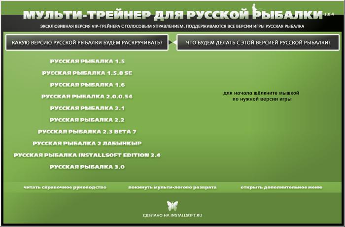 Мульти-трейнер для всех версий игры Русская Рыбалка