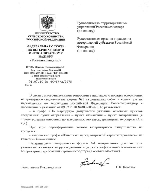 инструкция о порядке выдачи ветеринарных регистрационных документов