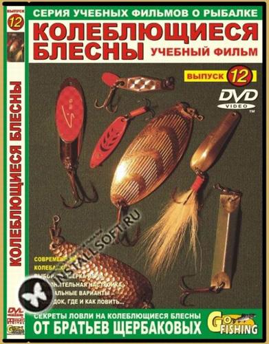 серия учебных фильмов относительно рыбалке с братьев