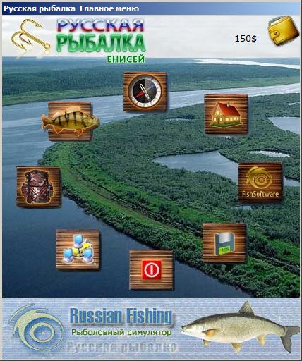 национальность русской рыбалки игра с контроль
