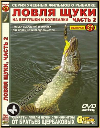 братья рыбалка