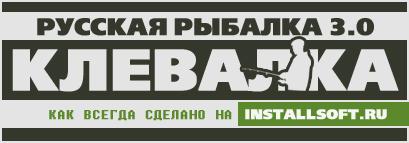 скачать клевалку для Русской Рыбалки 3.0