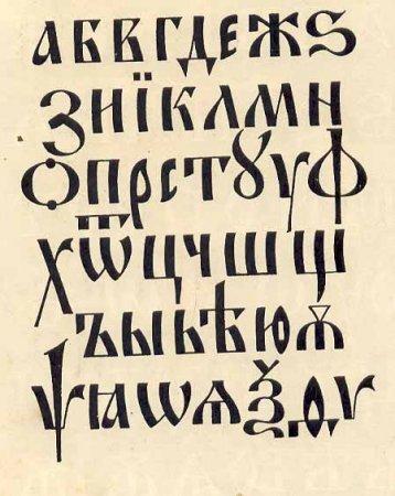 Белорусский сербский и болгарский
