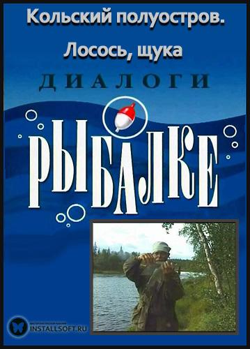 фильмы о рыбалке кольский полуостров
