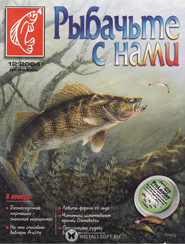 Скачать рыбачьте с нами 2004 №11