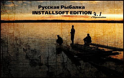 Русская Рыбалка Installsoft Edition 3.1 Regeneration InstallPack 4 (2011) PC