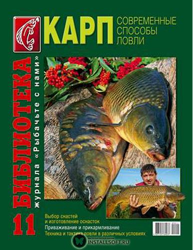 Журнал рыбачьте с нами