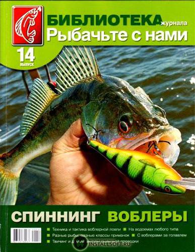рыбачьте с нами спиннинг воблеры