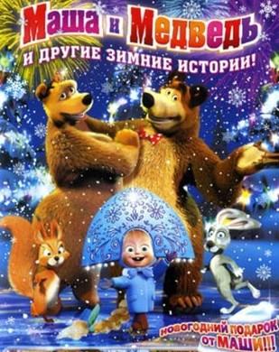 Dvdrip новый мультфильм маша и медведь и