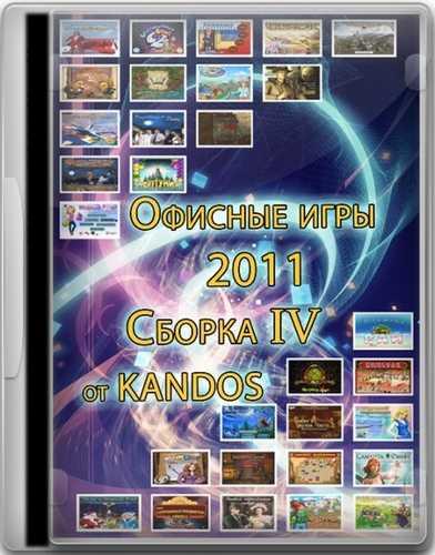 Офисные игры 2011.