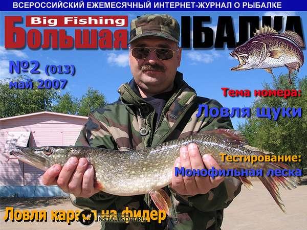 рыбалка 2007 или