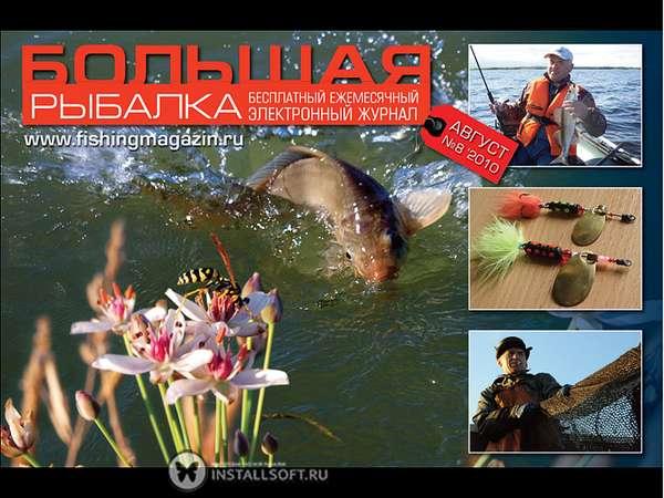 большая русская рыбалка