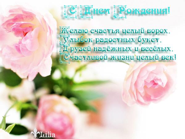 Поздравления с днем рождения по имени рада
