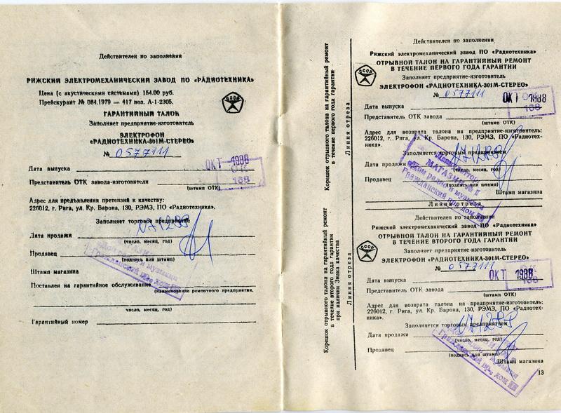 Радиотехника-301М-Стерео С-Пб.