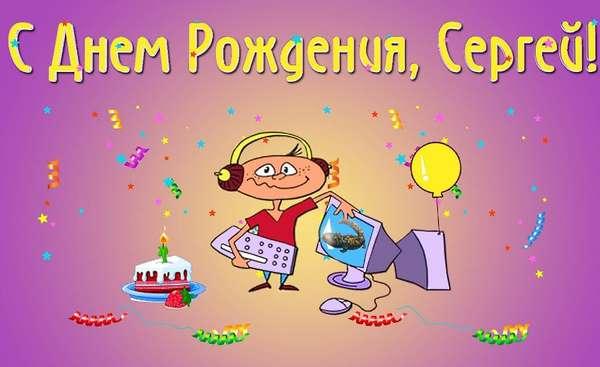 Поздравления с днем рождения мужчине сергею смешные
