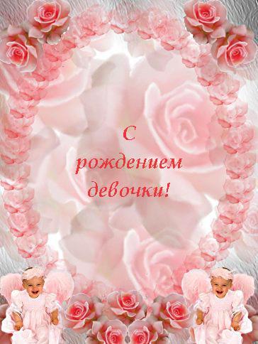 Поздравление с рождением дочки племяннице 3