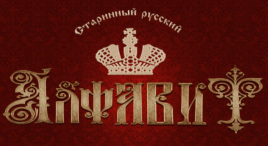 Темы старинные русские буквы