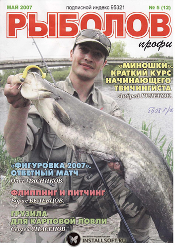 официальный сайт рыболовный мир
